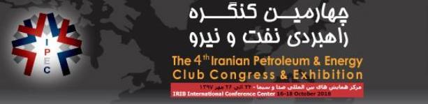 """La IV edizione del """"Iran Petroleum and Energy Club Congress and Exhibition"""""""