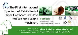 1^ edizione della fiera internazionale sulla carta, prodotti della cellulosa e relativi macchinari