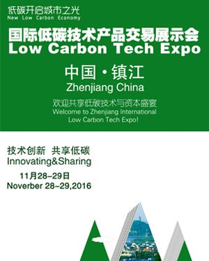 Zhenjiang Low Carbon Tech Expo 2017