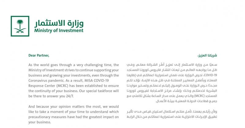 Il Ministero degli Investimenti saudita istituisce il MISA Covid-19 Response Center a sostegno dell'attività di impresa